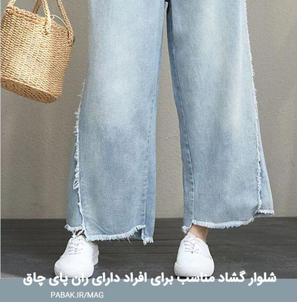 گشاد مناسب برای افراد دارای ران پای چاق - راهنمای انتخاب لباس گشاد مناسب