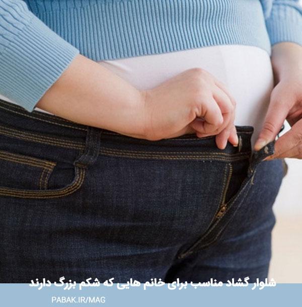 گشاد مناسب برای خانم هایی که شکم بزرگ دارند - راهنمای انتخاب لباس گشاد مناسب