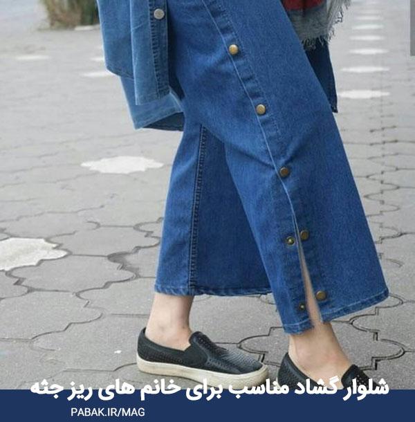 گشاد مناسب برای خانم های ریز جثه - راهنمای انتخاب لباس گشاد مناسب