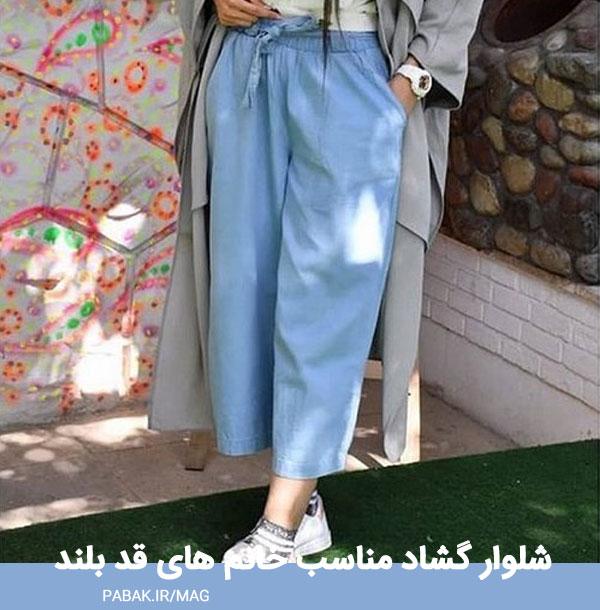 گشاد مناسب خانم های قد بلند - راهنمای انتخاب لباس گشاد مناسب