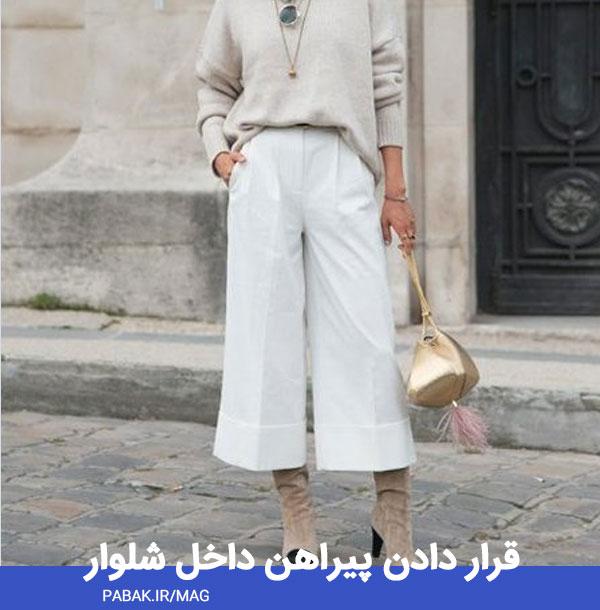 دادن پیراهن داخل شلوار - راهنمای انتخاب لباس گشاد مناسب
