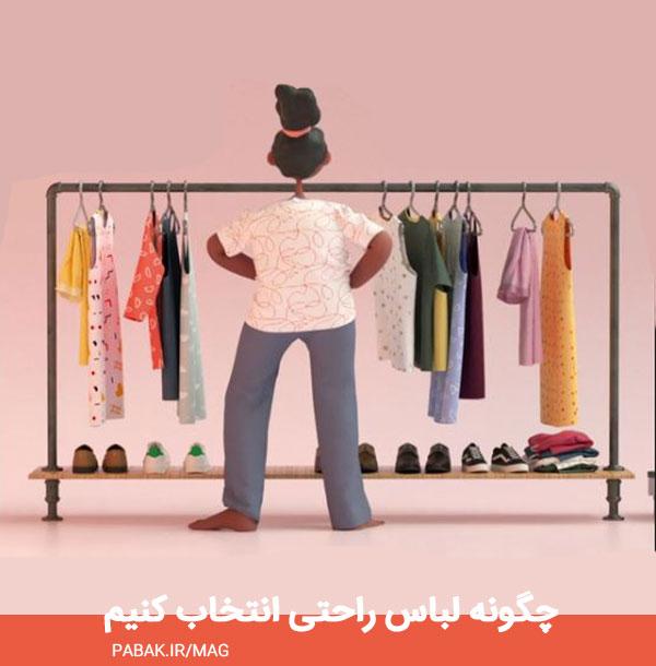 لباس راحتی انتخاب کنیم - چگونه لباس راحتی انتخاب کنیم