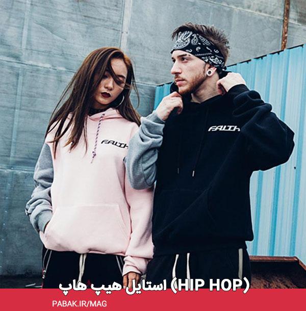 هیپ هاپ Hip Hop - استایل چیست ؟ + انواع استایل ها