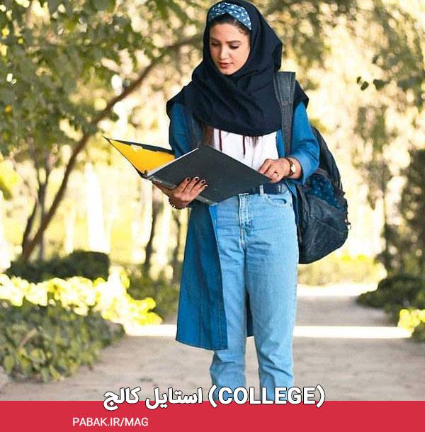 کالج college - استایل چیست ؟ + انواع استایل ها