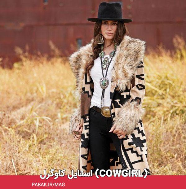 کاوگرل Cowgirl - استایل چیست ؟ + انواع استایل ها