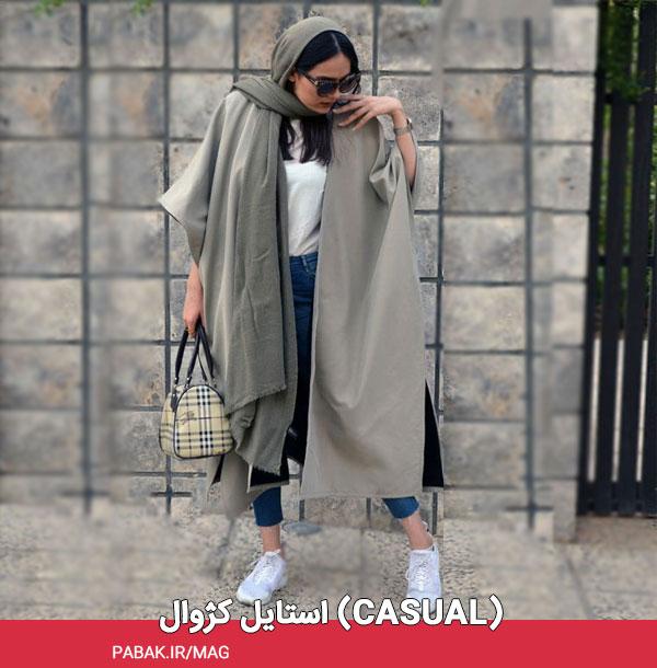 کژوال casual - استایل چیست ؟ + انواع استایل ها