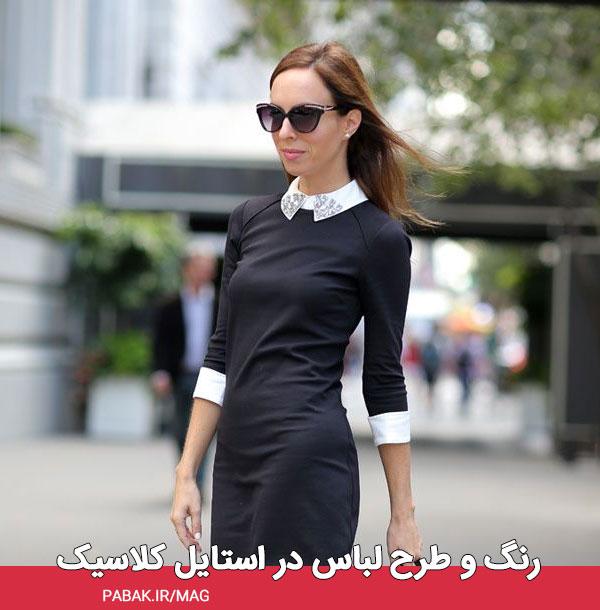 و طرح لباس در استایل کلاسیک - استایل کلاسیک چیست