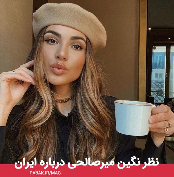 نگین میرصالحی درباره ایران - بیوگرافی نگین میرصالحی